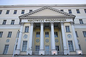 Institute of Philosophy of the Russian Academy of Sciences ,Moscow, Russia (39640686120).jpg