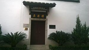 Ryūkyū-kan - Ryūkyū-kan in Fuzhou, China