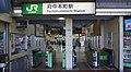 JR Nambu-Line・Musashino-Line Fuchuhommachi Station Gates.jpg