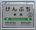 JR Soya-Main-Line Kembuchi Station-name signboard.jpg