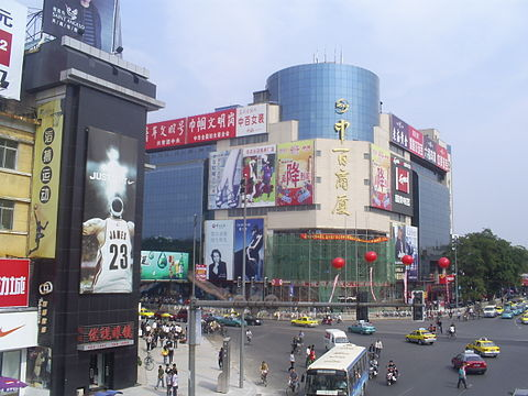 Photograph of a shopping mall in Jinzhou city. Jinzhou City Shopping Mall.JPG