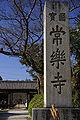 Jorakuji01s3200.jpg