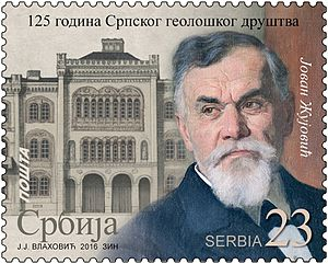 Geology of Serbia - A 2016 stamp dedicated to the 125th anniversary of the Serbian Geologic Society, featuring its founder, Jovan Žujović.