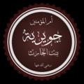 Juwayriyya bint al-Harith.png