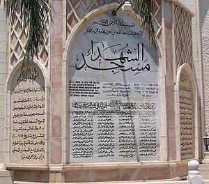 Kafr Qasim massacre - Memorial at Kafr Qasim
