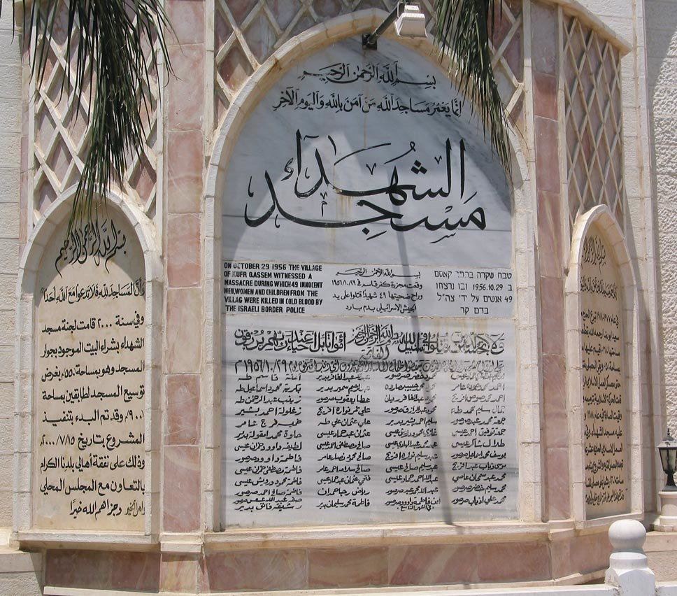 KafrQasimMemorial
