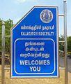Kallakurichi entrance.jpeg