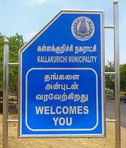 Welcome to Kallakurichi