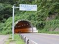 Kimimachi Tunnel 2018.jpg