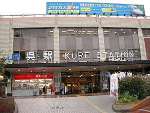 Kure Station - Kure train station