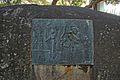 Laborie, Second Boer War Memorial, Paarl - 017.jpg
