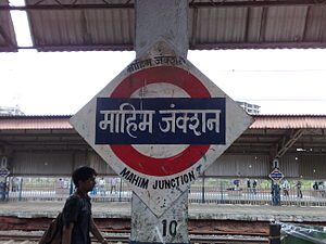 Mahim railway station - Mahim Junction platformboard