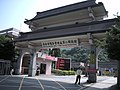Main entrance of Second Funeral Parlor, Taipei Mortuary Services Office 20080919a.jpg