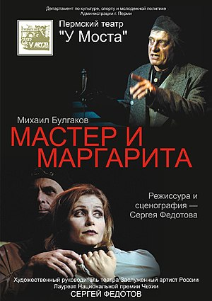 The Master and Margarita - Poster for a stage adaptation of The Master and Margarita in Perm, Russia