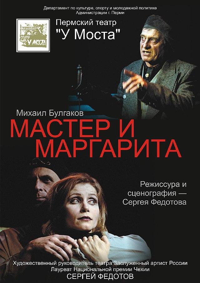 Majstor I Margarita Pdf