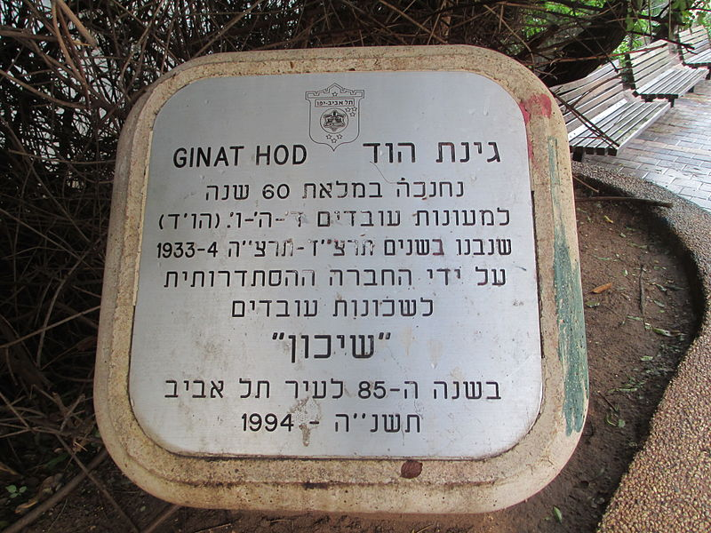 "קובץ:Memorial to workers neighbourhood ""Hod"" in Tel Aviv.JPG"