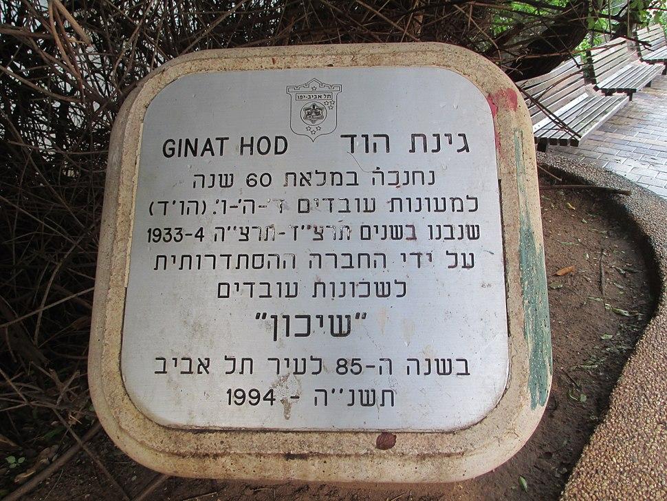 "Memorial to workers neighbourhood ""Hod"" in Tel Aviv"