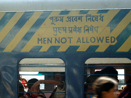 A sign mandating sex segregation on a women's only car in India. Men not allowed.jpg