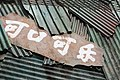 Metal sign of Coca-Cola in simplified Chinese characters 20080821.jpg