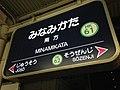 Minamikata Station Sign (Hankyu Kyoto Line).jpg