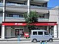 Mitaka Shimo-Renjaku Yon Post office.jpg