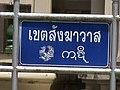 Mon Thai alphabet in Wat Muang.jpg