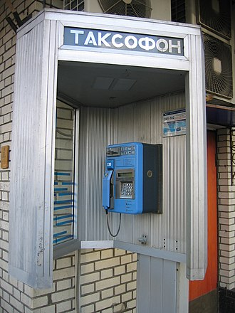 Telecommunications in Russia - Telephone booth of Moscow City Telephone Network