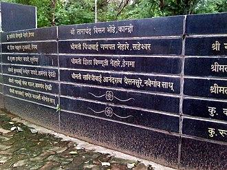 1994 Gowari stampede - Names of victims at the memorial