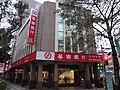 Nanmen Branch, Hua Nan Bank 20160205.jpg