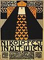 Nelly Marmorek - Nikolo-Fest 1902.jpg