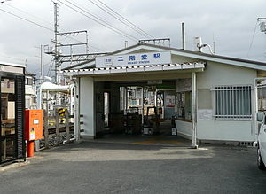 The south entrance of Nikaidō Station