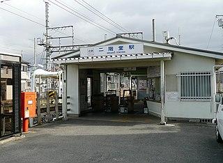 Nikaidō Station Railway station in Tenri, Nara Prefecture, Japan