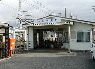Nikaidō Station - Image: Nikaido Station south entrance