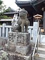 Okazaki-tenman-gu Komainu.jpg