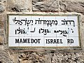 Old Jerusalem Mamedot Israel Rd sign with stickers.jpg