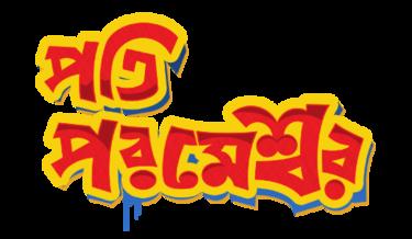 Pati Parameshwar (2014) [Bengali] DM - Rituparna Sengupta, Rajatabha Dutta, Rahul Arunodoy Banerjee, Bobby Chakraborty and Sudipta Chakraborty