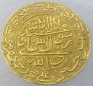 Tahmasp II - Coin minted during the reign of Tahmasp II