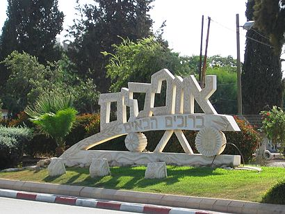 How to get to אופקים with public transit - About the place