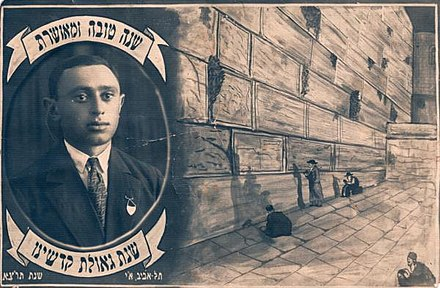 "A card sent on the occasion of the Jewish New Year 5691 (September 1930) from Tel Aviv to Volhynia. The card shows a drawing of the Western Wall in Jerusalem, and a photograph of the sender. The Hebrew inscriptions say: ""A Good Happy New Year, the year of the redemption of our sanctuaries, Tel Aviv E.Y. (=Eretz Yisrael), year 5731 PikiWiki Israel 299 Jewish new year card 1930 SHnh tvbh trTSA.jpg"