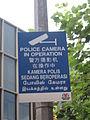 Police camera warning.JPG