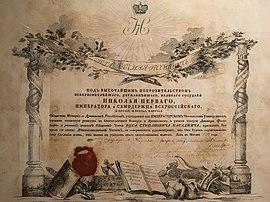 Prva diploma Vuka Karadžića.jpg