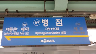 How to get to 병점역 with public transit - About the place