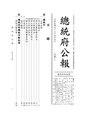 ROC2004-05-05總統府公報6575.pdf