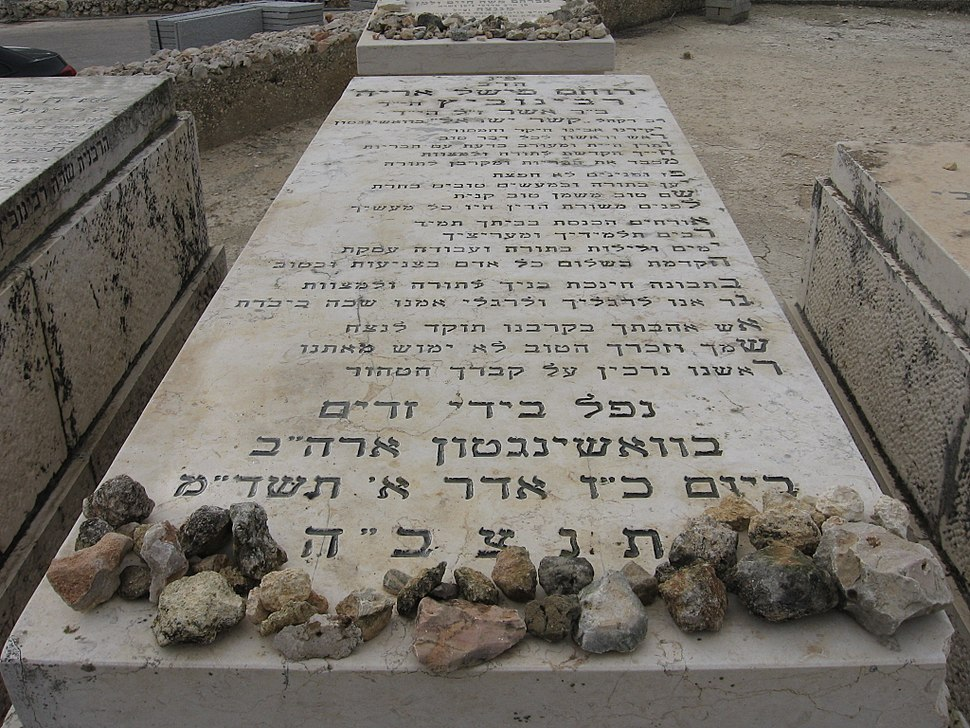 Rabbi Philip Rabinowitz%27s Tombstone