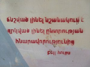 bell hooks   wikipedia bell hooks quote graffiti on a wall in yerevan in the days leading up to  armenias velvet revolution