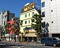 Ramen shop by Koichi Suzuki in Sendagaya, Tokyo.jpg
