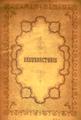 Resurrecturis (Krasiński) page01.png