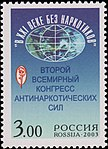 Russia stamp 2003 № 859.jpg