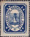 Russian Zemstvo Kolomna 1880 No6 stamp 5k.jpg