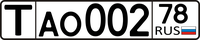 Russian license plate (for exported vehicles) new.png